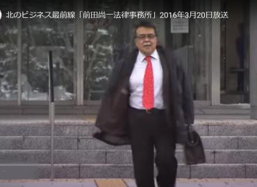 HBC放送 北のビジネス最前線「前田尚一法律事務所」取材動画