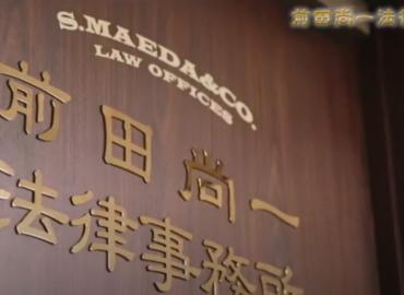札幌市 前田尚一法律事務所 事務所紹介動画