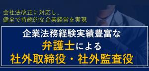 弁護士による社外取締・監査役