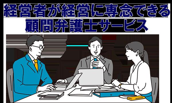 経営者が経営に専念できる顧問弁護士サービス