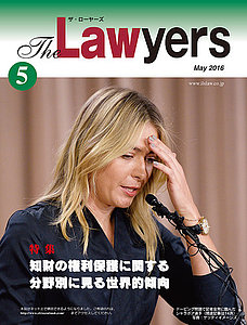 The Lawyers(ザ・ローヤーズ)