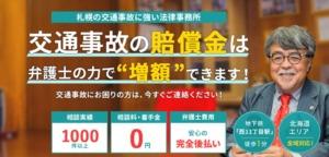 札幌交通事故弁護士サイト