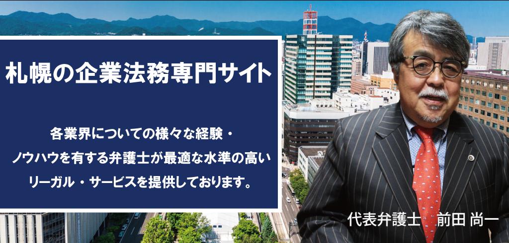札幌企業法務専門サイト