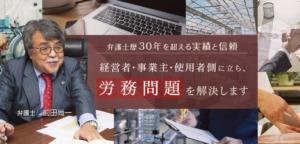 札幌総務問題専門サイト