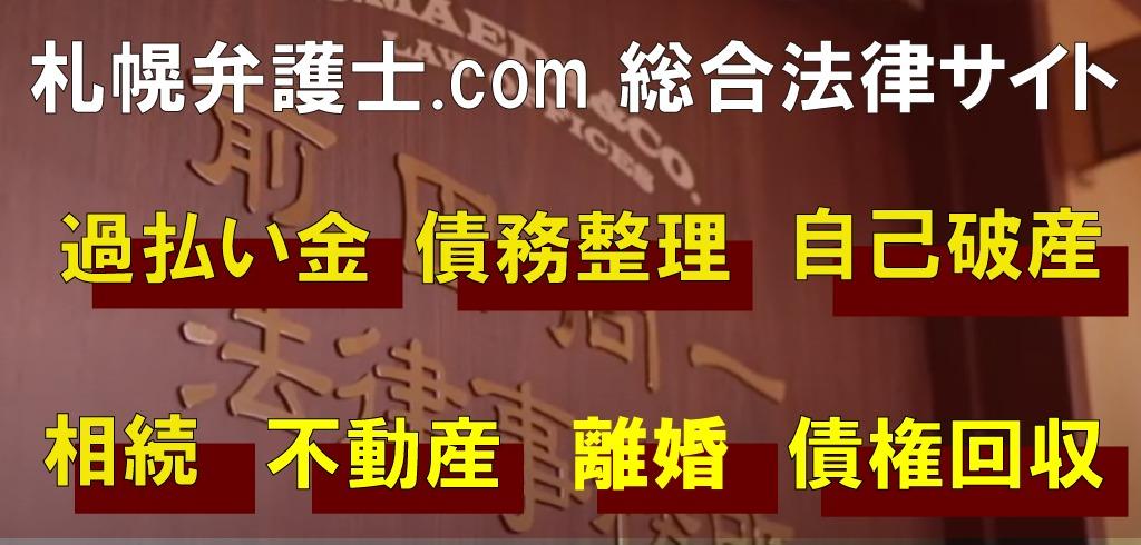 札幌弁護士総合法律サイト